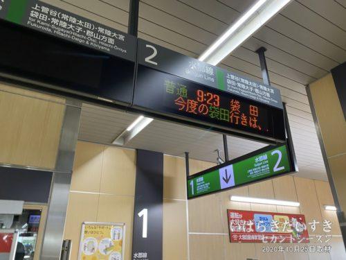 JR水戸駅で常磐線から水郡線に乗り換え。