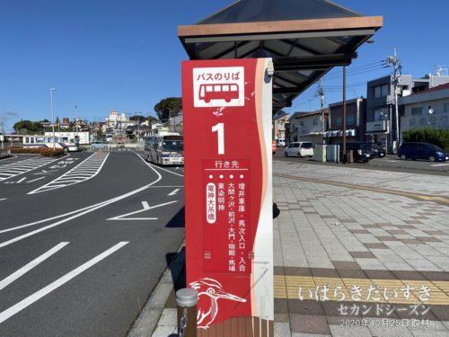 バス乗り場「1番」が、竜神大吊橋方面行き。