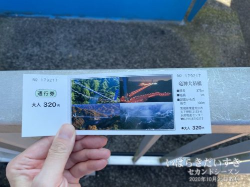 竜神大吊橋 通行券大人320円。