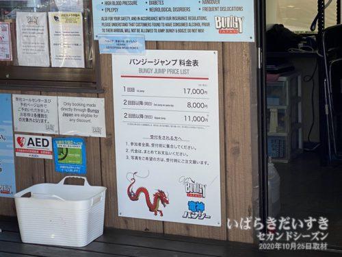 大人初回17000円(税込)。