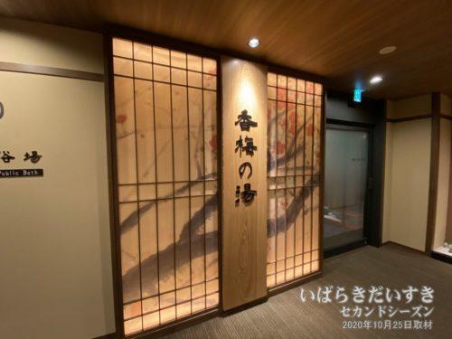 香梅の湯 / 10階に男女別の大浴場が用意されています。