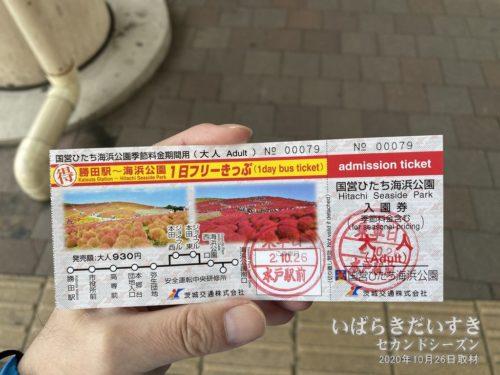 バスフリーきっぷ&ひたち海浜公園入園券。