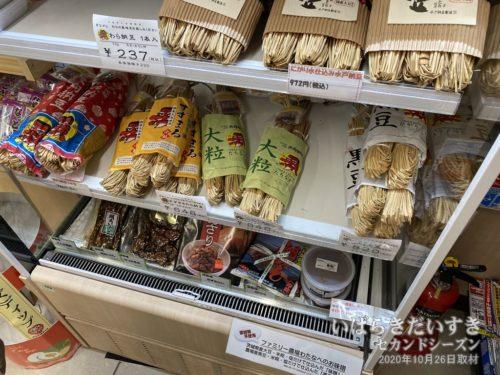 藁納豆を買っていく。「大粒」は珍しい。