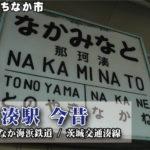 那珂湊駅 今昔~ひたちなか海浜鉄道 / 茨城交通湊線 / 茨城県ひたちなか市