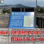《計画編》筑波連峰を縦走する「関東ふれあいの道」