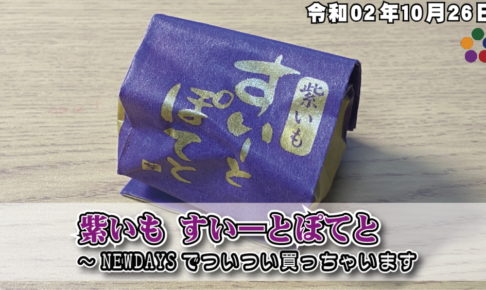 紫いも すいーとぽてと~NEWDAYSでついつい買っちゃいます
