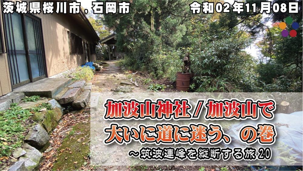 加波山神社/加波山で大いに道に迷う、の巻~筑波連峰を縦断する旅20