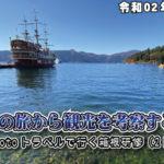 箱根の旅から観光を考察する!~Gotoトラベルで行く箱根研修(2日目)