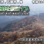 筑波連峰を縦断する -御嶽山/雨引山/燕山/加波山/足尾山