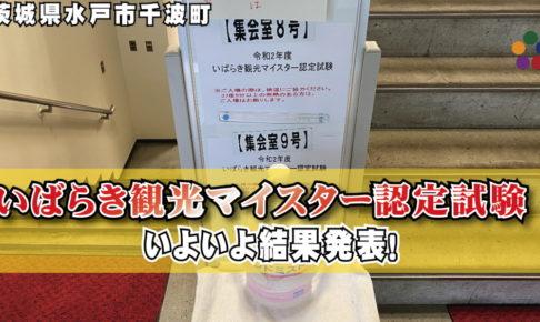 令和2年度_いばらき観光マイスター認定試験_いよいよ結果発表!