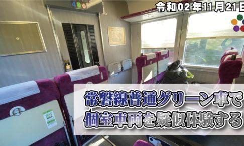 常磐線普通グリーン車で個室車両を疑似体験する