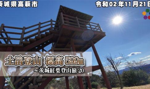 土岳登山 標高599m
