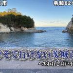 失われし高戸小浜海岸_行けそで行けない茨城百景