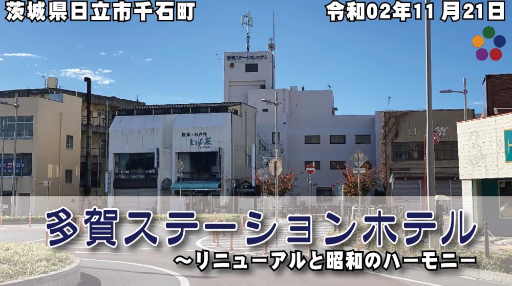 多賀ステーションホテル~リニューアルと昭和のハーモニー