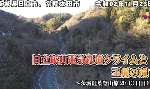 茨城紅葉登山旅20 3日目 ~日立鉱山電気鉄道クライムと玉簾の滝