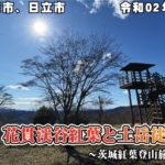 茨城紅葉登山旅20 初日 ~花貫渓谷紅葉と土岳徒歩登山