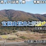 宝篋山登山と筑波山の夜景~宝篋山と筑波山の旅20 201128