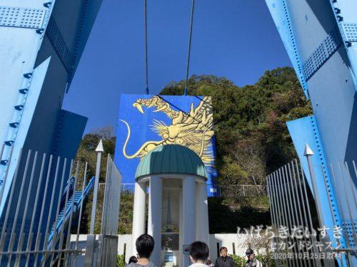 竜神カリヨン / 竜神大吊橋