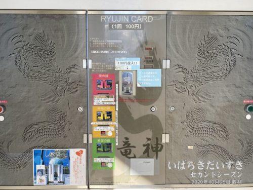 木精の鐘(もりのかね)/ 竜神大吊橋