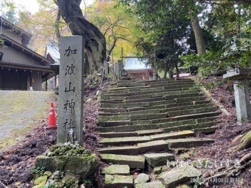 加波山神社の参拝道を上ります。