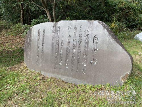『自由の楷』の碑