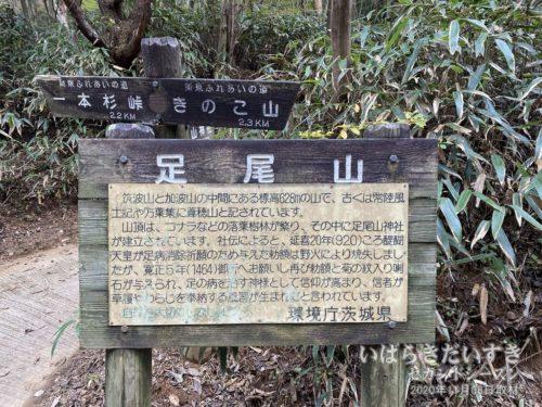 「足尾山」のプレート。