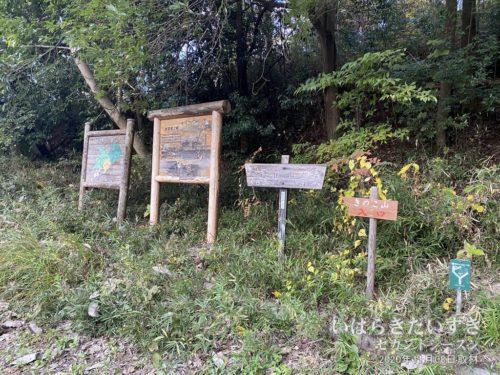 「みかげ憩いの森」入口に並ぶ案内板たち。