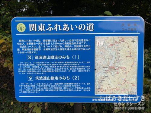 真壁休憩所に設置されている「関東ふれあいの道」案内板。