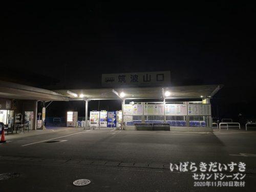 廃線となった筑波鉄道 筑波駅の跡地、筑波山口駅。