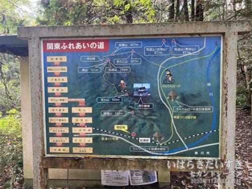 筑波連山 関東ふれあいの道 の看板。