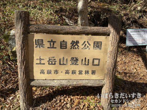 「土岳登山口」案内板。