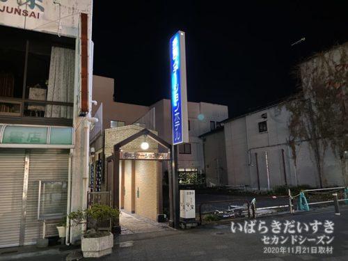 常陸多賀駅の目の前に、多賀ステーションホテルがあります。