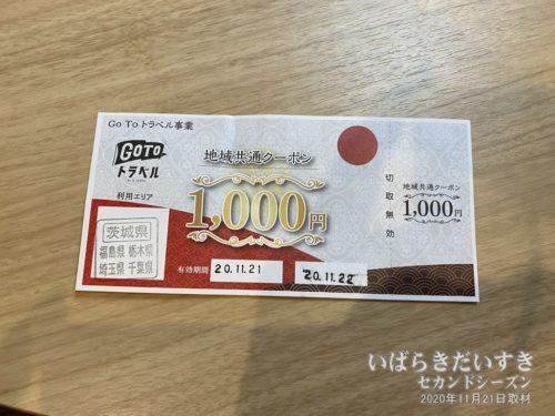 Gotoトラベル 地域共通クーポン。1000円。