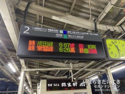 我孫子駅にて、高萩駅行きの始発を待つ。