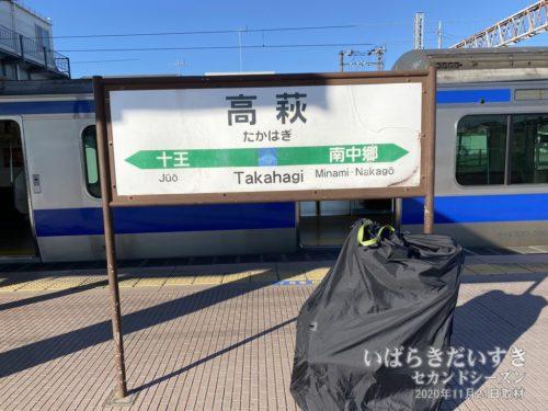 JR高萩駅に到着~。