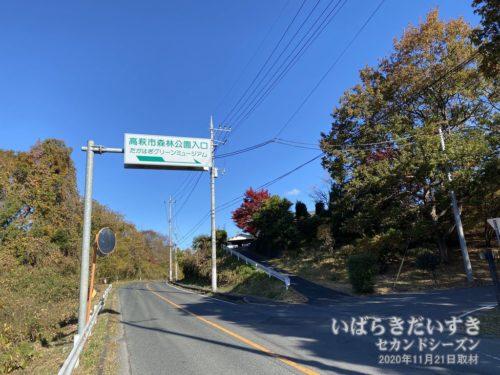 高萩市森林公園入口。