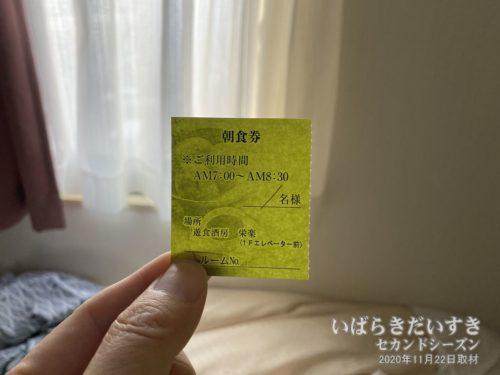 朝食券:多賀ステーションホテル 遊食酒房 栄楽
