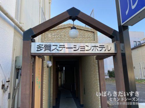 ホテル入口:多賀ステーションホテル