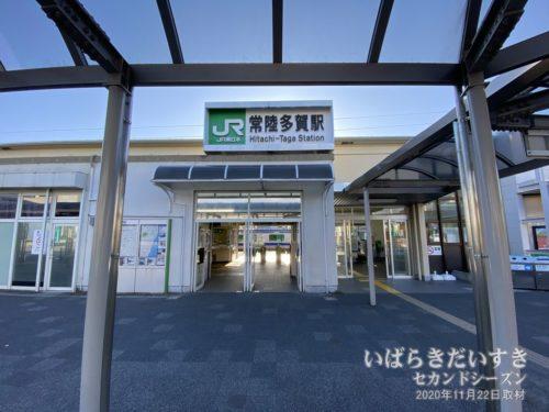 JR常陸多賀駅