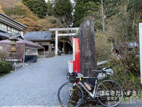 茨城四十五景 御岩神社。