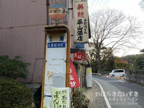 「手打うどん 平山酒店」の看板。