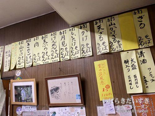店内の装飾は、昭和のお店そのもの。