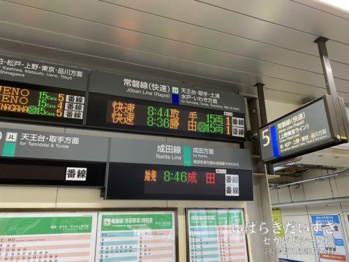 我孫子駅で乗り換え予定の電車が遅延する。