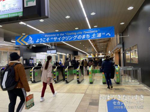 意外と混雑する、日曜の土浦駅改札。
