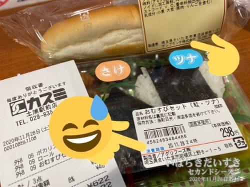 さいたま産の弁当。さいたまから来て、土浦でさいたま産の弁当を買うフクザツな心境。。