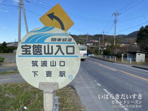 バス停 宝篋山入口にて下車。