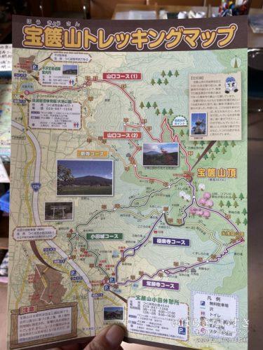 『宝篋山(ほうきょうさん)トレッキングマップ』(A4)この印刷物、つくば市はモチロンのこと、各種観光イベントなどでもいただいたことがある、割と出回っている配布物です。