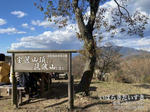 「宝篋山頂より筑波山を望む」。宝篋山山頂は、たくさんの登山客で賑わっています。
