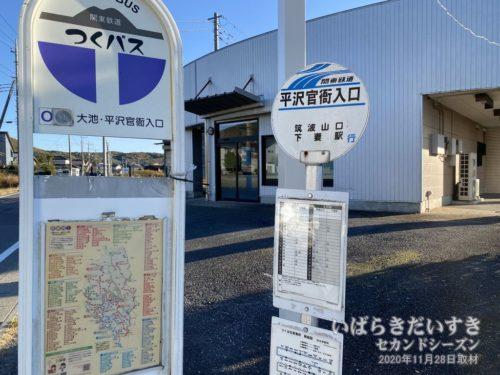 バス停「平沢官衙入口」。筑波山口駅行きのバスを待つ。