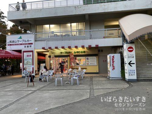 筑波山ケーブルカー(男体山側)、宮脇駅。